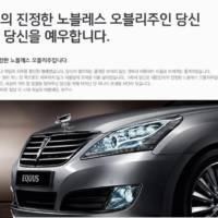 2013 Hyundai Equus facelift officially unveiled